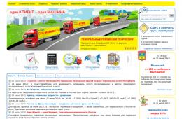 Не лучшее качество сервиса в транспортной компании «Байкал-Сервис»