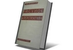 Замечательный учебник для художников-любителей