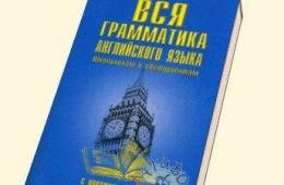 Удобный справочник для изучающих