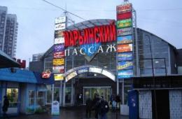 Обычный рынок под видом торгового центра «Марьинский пассаж»