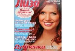 Тот самый журнал