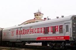 Быстрая, но ненадежная доставка по России с  ТК «ЖелДорЭкспедиция»