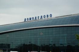 Крупнейший аэропорт России - Домодедово