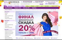 Старейший русский интернет-магазин одежды Wildberries.ru