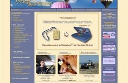 Неплохие сертификаты на подарки в интернет-магазине Present Show