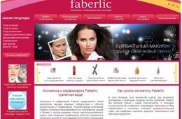Парфюмерия и косметика Faberlic