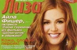Устаревший журнал для старшеклассниц «Лиза»