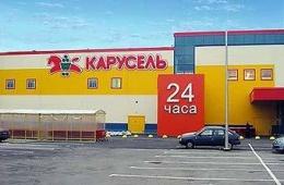 Сеть неплохих питерских гипермаркетов «Карусель»