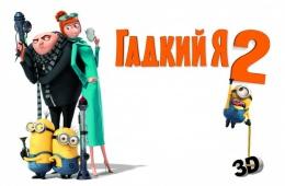 Забавный мультфильм для детей и взрослых «Гадкий Я - 2»
