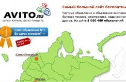 Старейшая удобная интернет-доска для объявлений Avito.ru