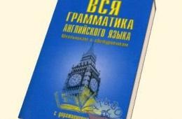 Полезное издание для изучающих английский язык
