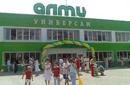 """Супермаркет """"Алми"""""""