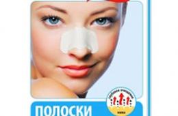Средство по борьбе с черными точками на носу и подбородке