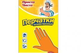 Неудобные и непрактичные перчатки