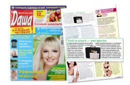 Недорогой и полезный женский журнал