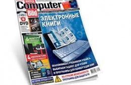 Полезный журнал о компьютерной и цифровой технике