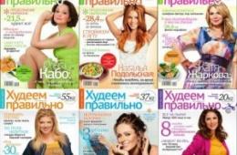 Полезный журнал не только для тех, кто худеет
