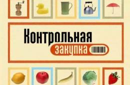 Выбор продуктов для здоровья