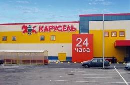 Гипермаркет нужных товаров