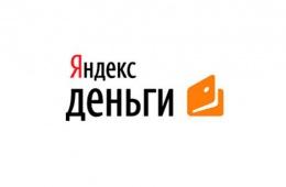 Электронный кошелек от Яндекс