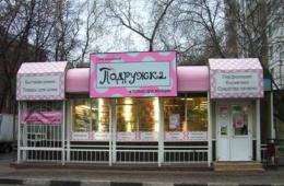Магазины в розовых тонах