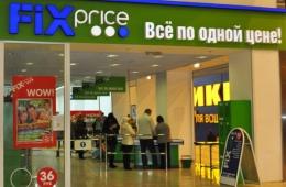 Отзыв о посещении магазина «Fix price»