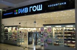Удобный магазин для косметических покупок