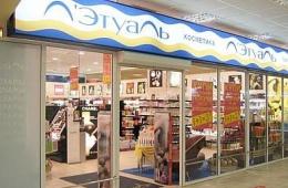 Любимый косметический магазин