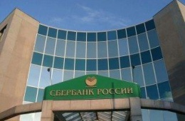 Надежный банк России с долгой историей