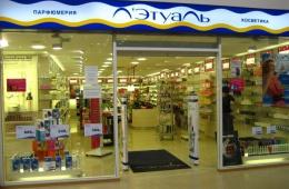 Сеть магазинов парфюмерии и косметики