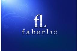 Косметика ТМ Faberlic совмещает в себе хорошее качество и невысокую стоимость