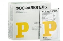 «Фосфалюгель» - скорая помощь при повышенной кислотности желудка