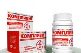 Доступные витамины