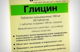 «Глицин» – малоэффективный препарат