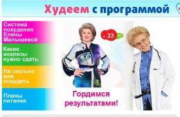 Диета Малышевой: пробовать или нет?