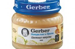 Первый прикорм с пюре GERBER
