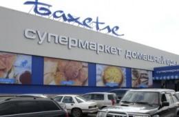 """Супермаркет """"Бахетле"""""""