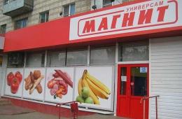"""Супермаркеты """"Магнит"""""""