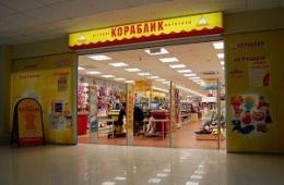 В этом магазине покупаем игрушки и средства гигиены для ребенка