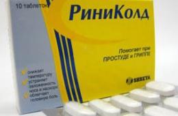 Эффективное средство от ОРВИ и гриппа