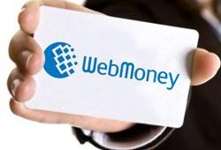 WebMoney - удобная платежная система с быстрым доступом из любой точки мира