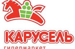 Гипермаркет «Карусель» - огромный выбор и огромные очереди