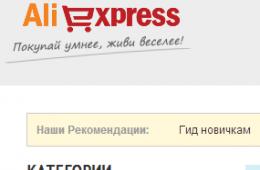 Как я стал клиентом Aliexpress