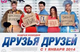 """Афиша к фильму """"Друзья друзей"""""""