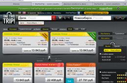 Онлайн-сервис покупки авиабилетов Onetwotrip