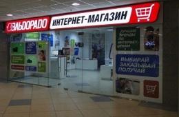 Магазин, который позволяет экономить
