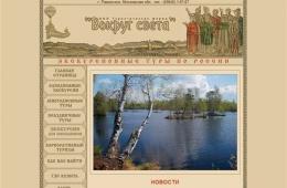 Нестандартные туры по России с фирмой «Вокруг света»