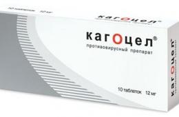 Противовирусный препарат