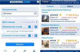 Удобный сервис для бронирования отелей - booking.com