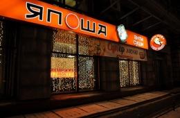 Ресторан японской кухни «Япоша» на Невском проспекте